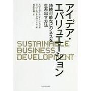 アイデア・エバリュエーション―持続可能なビジネスを生み出す方法 [単行本]