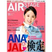 AIR STAGE (エア ステージ) 2018年 11月号 [雑誌]