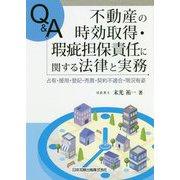 Q&A 不動産の時効取得・瑕疵担保責任に関する法律と実務―占有・援用・登記・売買・契約不適合・現況有姿 [単行本]