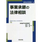 事業承継の法律相談 [単行本]