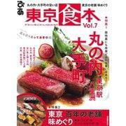 東京食本 vol.7:ぴあムック [ムック・その他]
