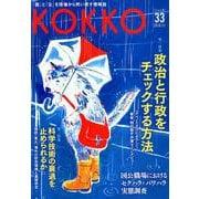 KOKKO〈第33号〉政治と行政をチェックする方法 [単行本]