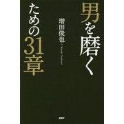 男を磨くための31章 [単行本]