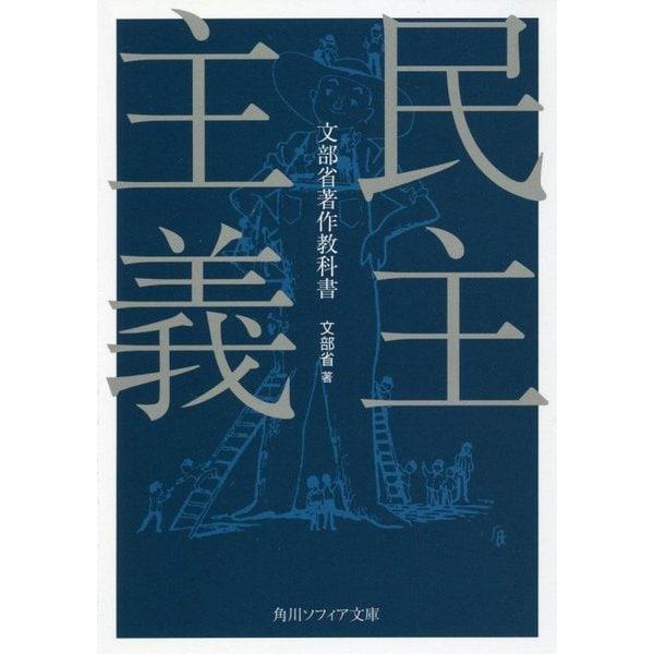 民主主義(角川ソフィア文庫) [文庫]