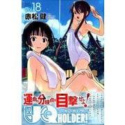 UQ HOLDER! 18(少年マガジンコミックス) [コミック]