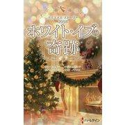 ホワイト・イブの奇跡―クリスマス・ストーリー〈2018〉 [新書]