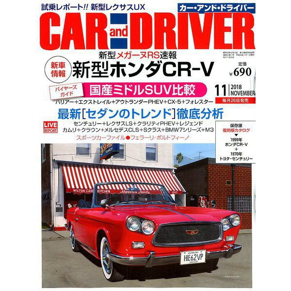 CAR and DRIVER (カーアンドドライバー) 2018年 11月号 [雑誌]