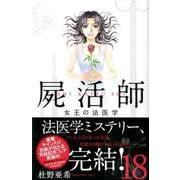 屍活師女王の法医学 18(Be・Loveコミックス) [コミック]