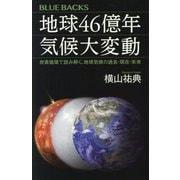 地球46億年気候大変動―炭素循環で読み解く、地球気候の過去・現在・未来(ブルーバックス) [新書]