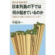 日本列島の下では何が起きているのか―列島誕生から地震・火山噴火のメカニズムまで(ブルーバックス) [新書]