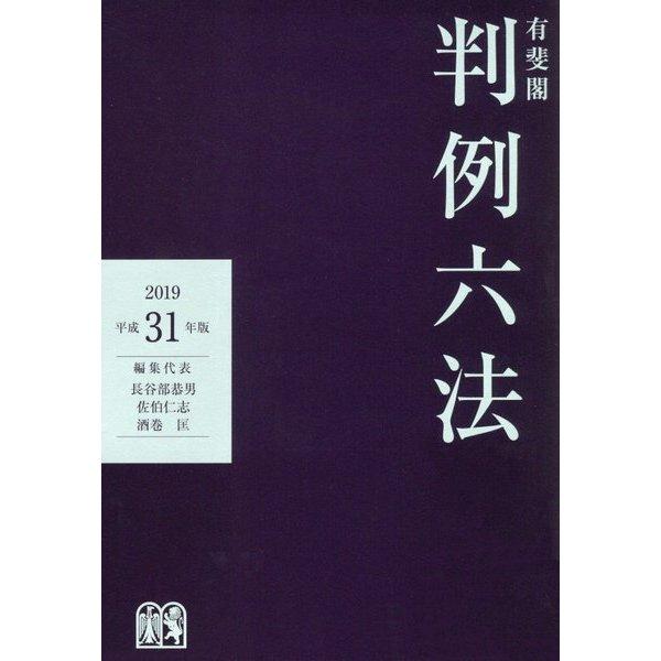 有斐閣 判例六法〈平成31年版〉 [事典辞典]