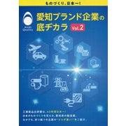 愛知ブランド企業の底ヂカラ〈Vol.2〉 [単行本]