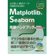 Matplotlib & Seaborn実装ハンドブック(Pythonライブラリ定番セレクション) [単行本]