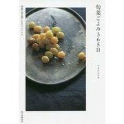 旬菜ごよみ365日―季節の味を愛しむ日々とレシピ [単行本]
