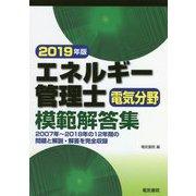 エネルギー管理士電気分野模範解答集〈2019年版〉 [単行本]