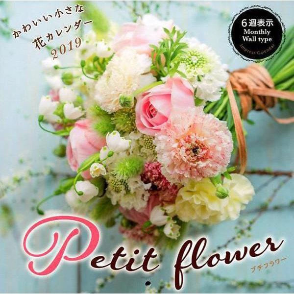 かわいい小さな花カレンダー 2019 [単行本]