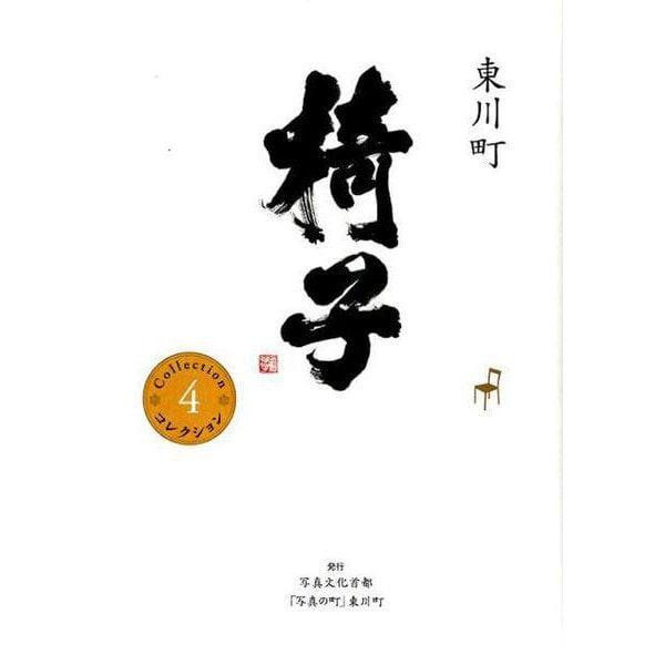 東川町椅子 コレクション4 [単行本]