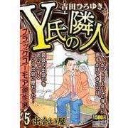 Y氏の隣人 5(ミッシィコミックス) [コミック]