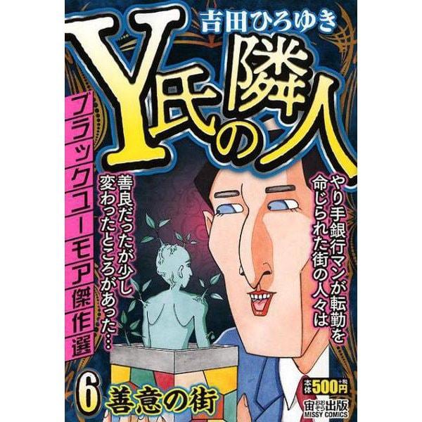 Y氏の隣人 6(ミッシィコミックス) [コミック]