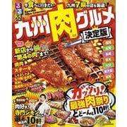 るるぶ九州肉グルメ決定版 (JTBのMOOK) [ムック・その他]