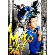 Motoジム! 3 (Motor Magazine Mook) [ムック・その他]