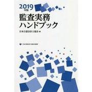 監査実務ハンドブック〈2019年版〉 [単行本]