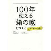 100年使える「箱の家」をつくる-コスパ最高の法則 [単行本]