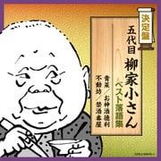 五代目柳家小さん ベスト落語集 (決定盤)