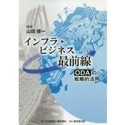 インフラ・ビジネス最前線―ODAの戦略的活用 [単行本]