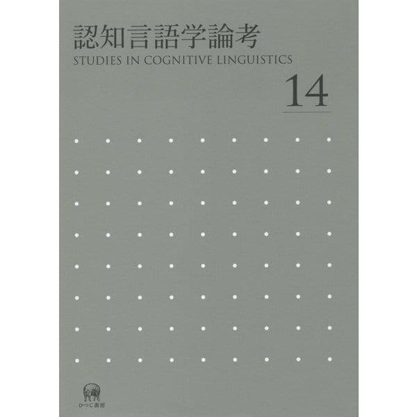 認知言語学論考〈No.14〉 [単行本]
