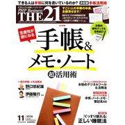 THE 21 (ざ・にじゅういち) 2018年 11月号 [雑誌]