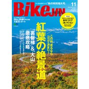 BikeJIN (培倶人) 2018年 11月号 [雑誌]