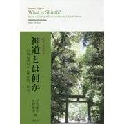 日本語と英語で読む神道とは何か―小泉八雲のみた神の国、日本 [単行本]