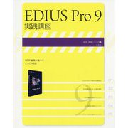 EDIUS Pro9実践講座(玄光社速読・速解シリーズ〈16〉) [単行本]