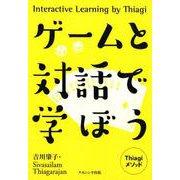 ゲームと対話で学ぼう-Thiagiメソッド [単行本]