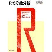Rで分散分析 [単行本]