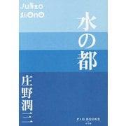 水の都(P+D BOOKS) [単行本]