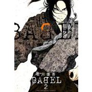 BABEL<2>(ビッグ コミックス) [コミック]