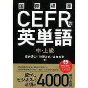 国際標準CEFRの英単語中・上級 [単行本]