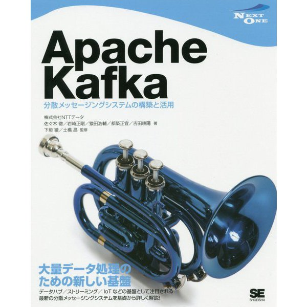 Apache Kafka―分散メッセージングシステムの構築と活用 [単行本]