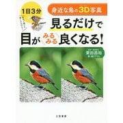 身近な鳥の3D写真 見るだけで目がみるみる良くなる! [単行本]