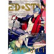 2D☆STAR Vol.12-超次元インタビューマガジン(別冊JUNON) [ムックその他]