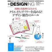 +DESIGNING VOLUME46-Creation&Production Library for designer(マイナビムック) [ムックその他]