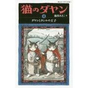 猫のダヤン〈4〉ダヤンとタシルの王子(静山社ペガサス文庫) [新書]