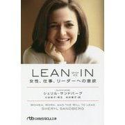 LEAN IN―女性、仕事、リーダーへの意欲(日経ビジネス人文庫) [文庫]