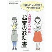 女性のための「起業の教科書」―法律・お金・経営のプロが教える [単行本]