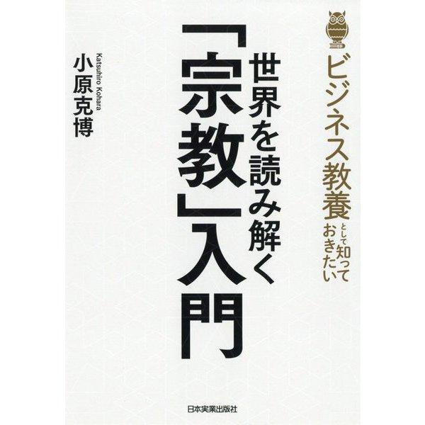 世界を読み解く「宗教」入門―ビジネス教養として知っておきたい [単行本]