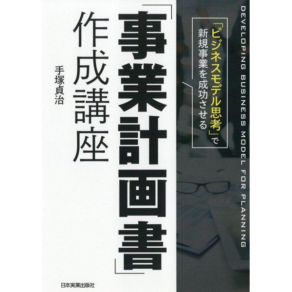 「ビジネスモデル思考」で新規事業を成功させる「事業計画書」作成講座 [単行本]