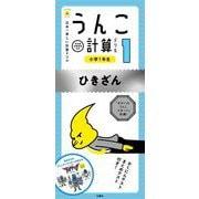 日本一楽しい計算ドリル―うんこ計算ドリル 小学1年生 ひきざん [全集叢書]