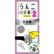 日本一楽しい計算ドリル―うんこ計算ドリル 小学2年生 ひき算 [全集叢書]